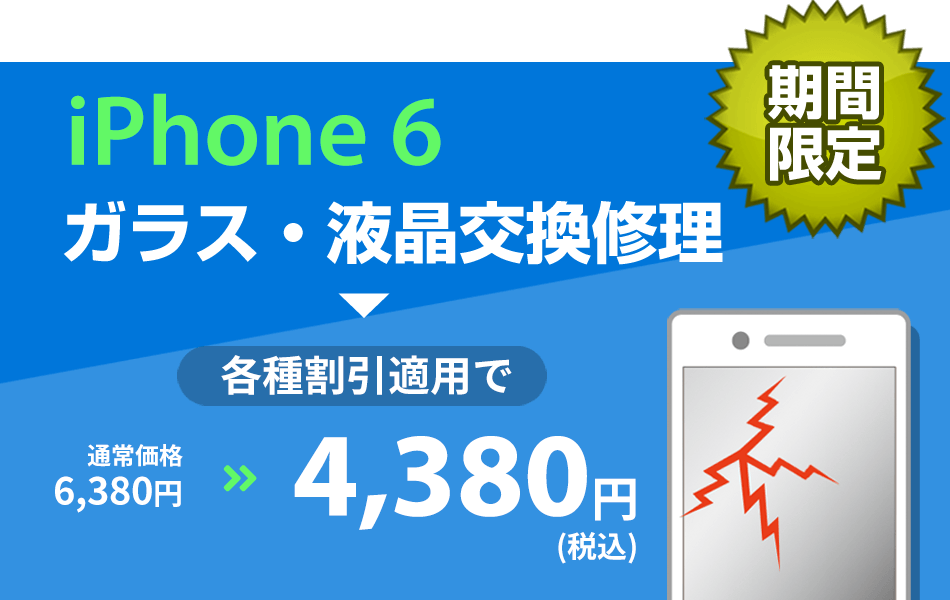 iPhone6 ガラス・液晶交換修理最大2000円引き