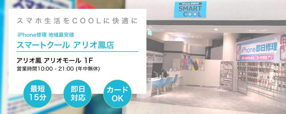 iPhone修理・iPad修理 アリオ鳳店