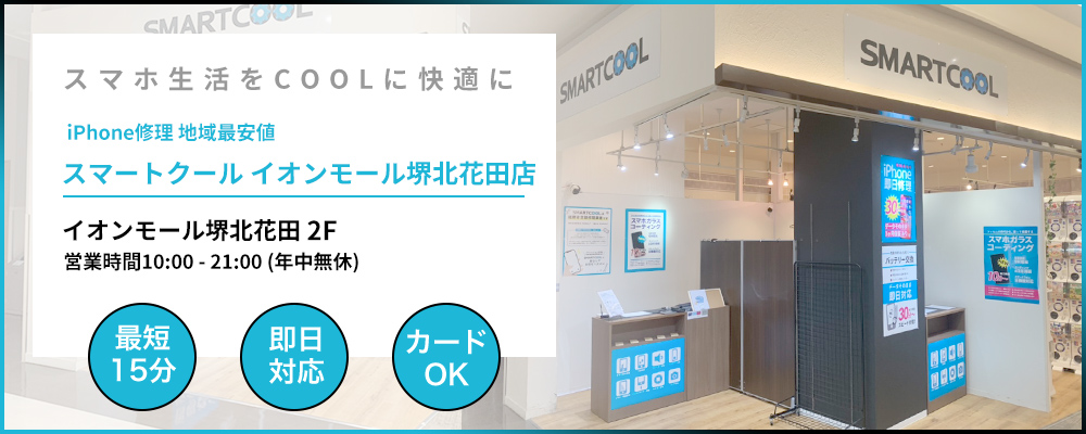 iPhone修理・iPad修理 イオンモール堺北花田店