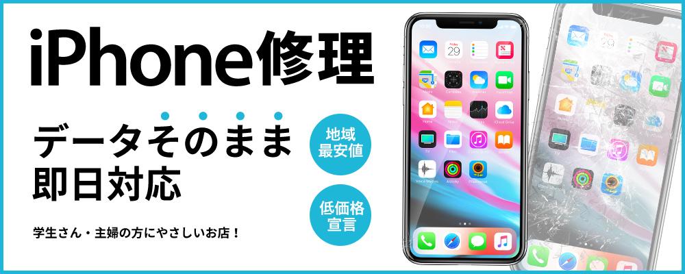 iPhone修理・iPad修理 アリオ鳳/イオンモール堺鉄砲町/イオンモール堺北花田店